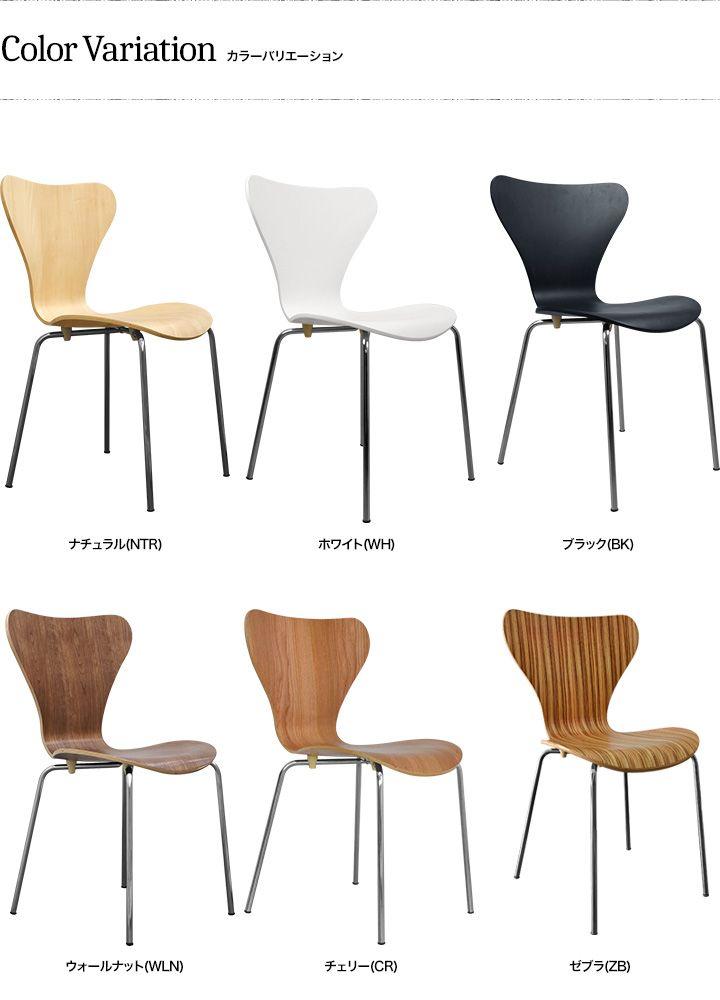 【送料無料】セブンチェアリプロダクトアルネ・ヤコブセンイス北欧リビングチェアダイニングチェアデザイナーズチェアデザイナーズ家具ミッドセンチュリーアルネヤコブセンデザイン木製椅子リビングダイニングセブンチェア1脚単品※組み立て式