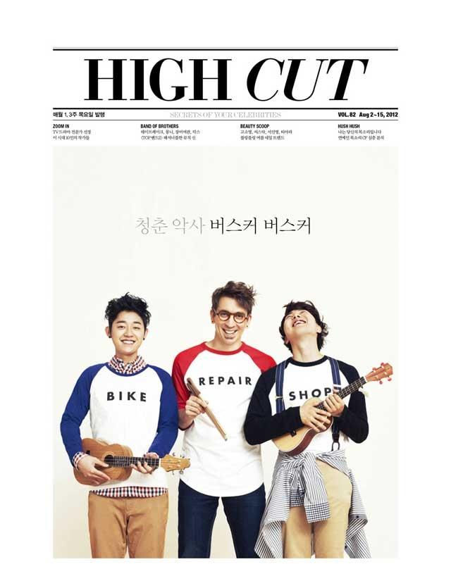 【楽天市場】【★送料無料★】HIGH CUT vol.82 ★Busker Busker [ポスコボスコ][韓国雑誌]HIGH CUT 82号 【予約8/2】 韓国雑誌 korea magazine:韓国商品館