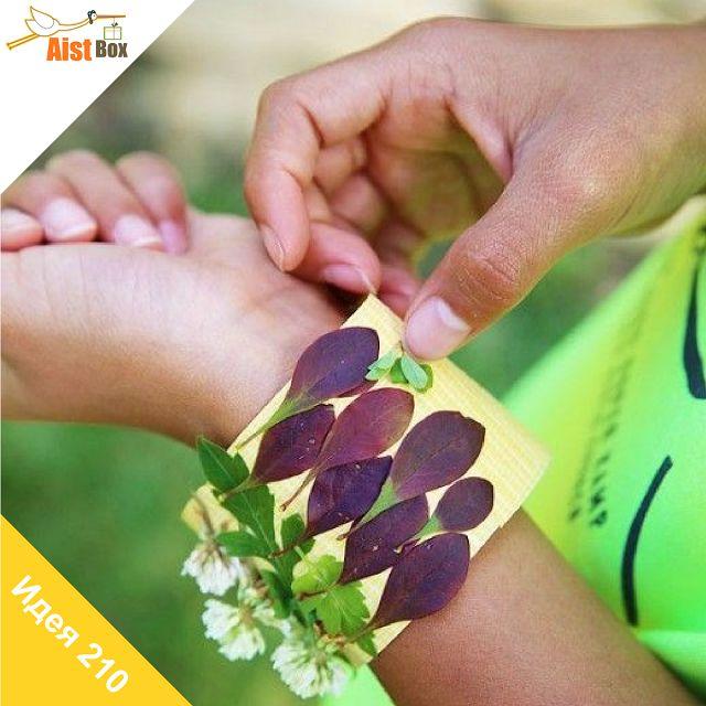 AistBox: 270 идей лета: собираем браслет  Предлагаем вам и вашим малышам отправиться на прогулку и поиграть в интересную игру, которая потренирует внимание и будет способствовать развитию творческих способностей. А в итоге у вас получится яркое летнее украшение;)