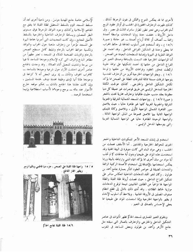 اسس التصميم المعماري والتخطيط الحضري في العصور الاسلامية المختلفة Photo Wall Home Decor Photo