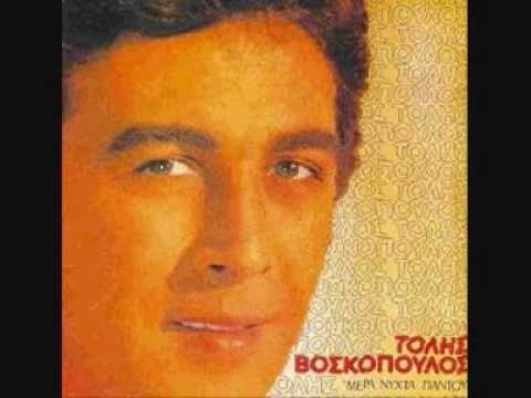 Μέρα νύχτα,παντού-Τόλης Βοσκόπουλος 1979