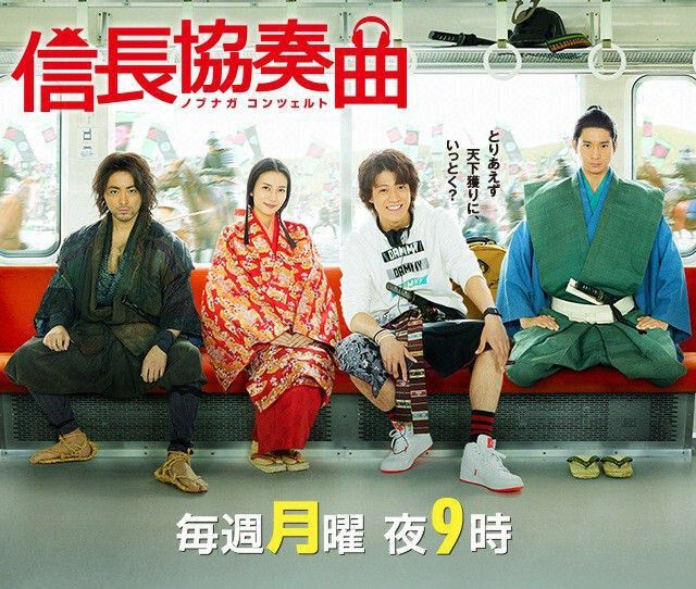 Dorama Jepang - Nobunaga Concerto (J-DORAMA OKTOBER 2014)