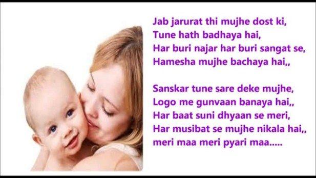 Hindi Mothers day shayari