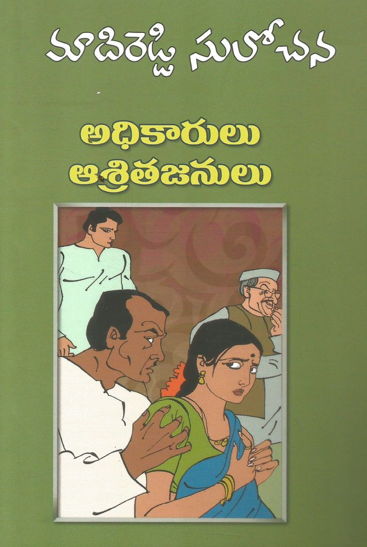 """Just listed our new """"Adhikarulu Asrita..."""". Check it out"""