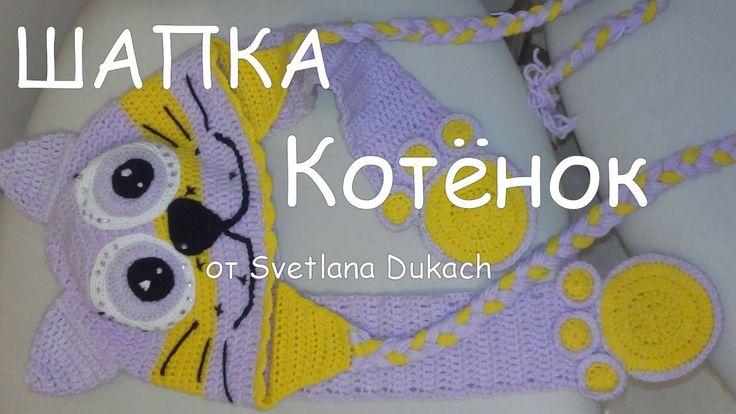 Вязаная ШАПКА крючком КОТ котоШАПКА КОТЕНОК своими руками Crochet CAT Hat - Cat spokes