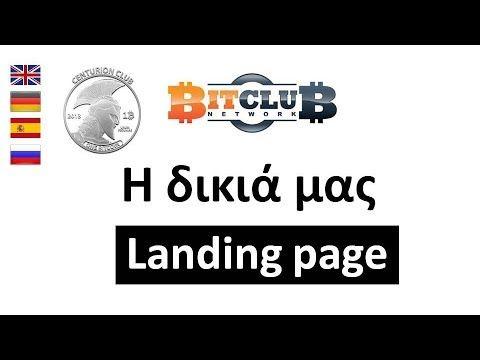 Η δικιά σου Bitclub Landing page 😜