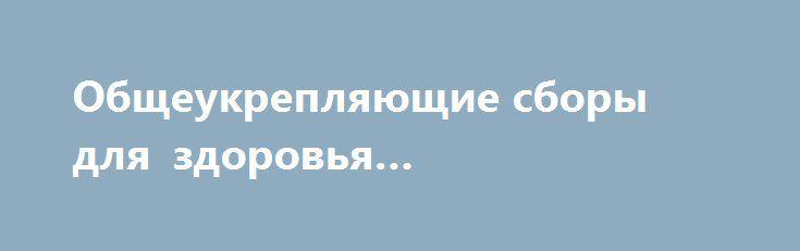 Общеукрепляющие сборы для здоровья поджелудочной http://womenbox.net/health/obshheukreplyayushhie-sbory-dlya-zdorovya-podzheludochnoj/  Поджелудочная железа – орган пищеварительной системы человека. Это крупная железа, выполняющая внутрисекреторную (эндокринную) и внешнесекреторную (экзокринную) функции. Иными словами, она выделяет гормоны, которые принимают участие в регуляции белкового, жирового и