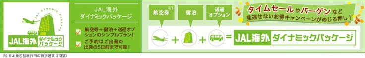 JAL海外ダイナミックパッケージ 航空券+宿泊+片道送迎がセットでおトク!ご予約はご出発の4営業日前まで可能!