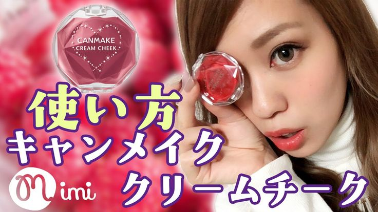 キャンメイククリームチークの使い方 荒川知美編 -How to makeup-♡mimiTV♡ - YouTube