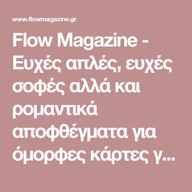 Flow Magazine - Ευχές απλές, ευχές σοφές αλλά και ρομαντικά αποφθέγματα για όμορφες κάρτες γάμου