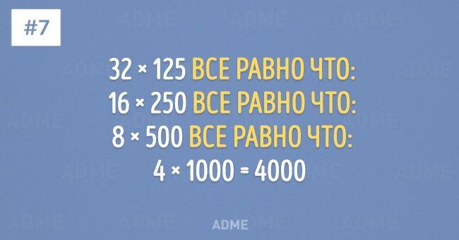10 простых математических приемов