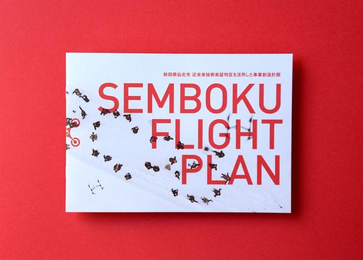 SEMBOKU FLIGHT PLAN 国家戦略特区の指定を受けた秋田県仙北市の事業創造計画パンフレット。ドローンなどの近未来技術を用い、新しい地域文化の創成を意図しています。