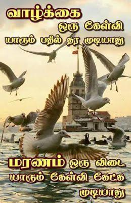 tamil kavithai | life kavithai | vazhkai kavithaigal ~ Facebook Tamil Kavithaigal