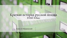 Краткая история русской поэзии | Лекториум