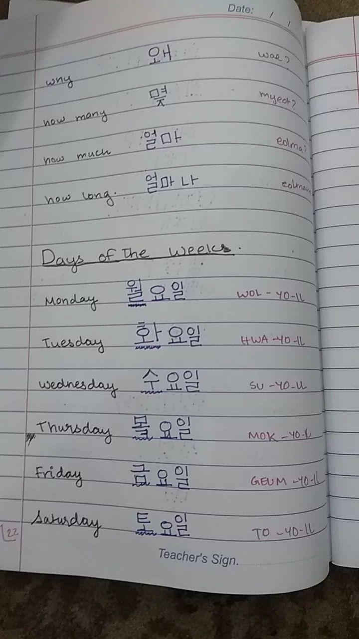 10 Hanguk ideas  korean lessons, korean words, korean language