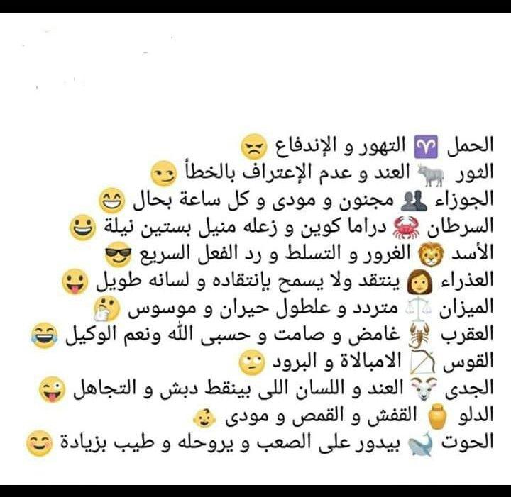 14ca3c4e3 عيوب الأبراج | ابراج.. | Puzzle, Word search, Words