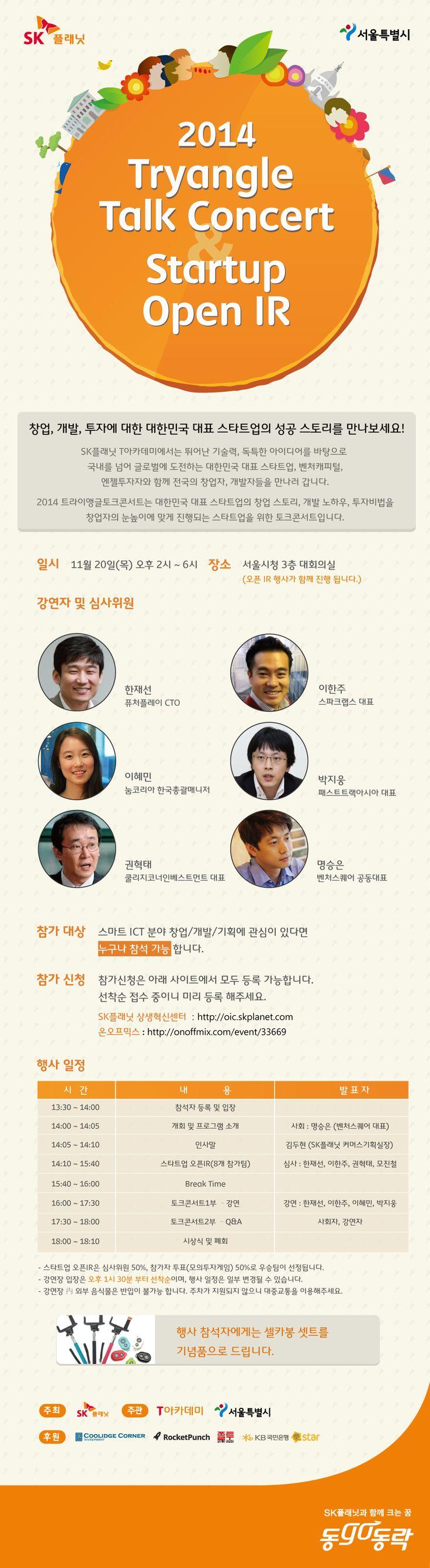 온오프믹스 :: [서울] 2014 SK플래닛 TryAngle Talk Concert & Startup Open IR
