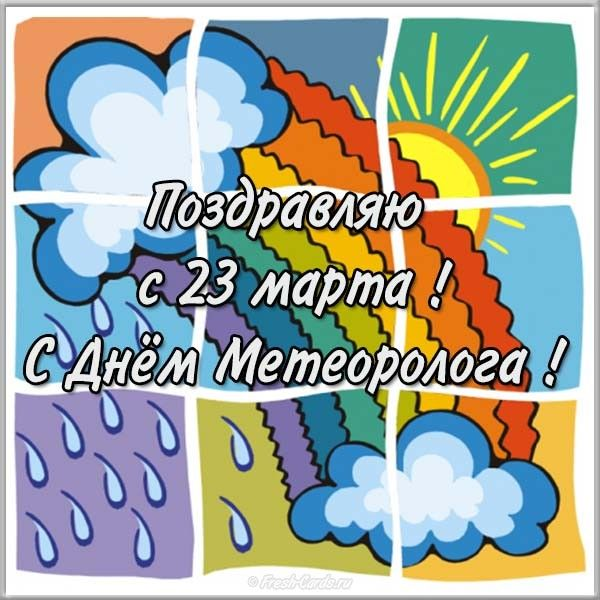 раньше, прикольное поздравление метеорологу побережье средиземного