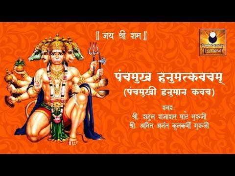 Panchmukhi Hanuman Kavach in English - Download Free PDF