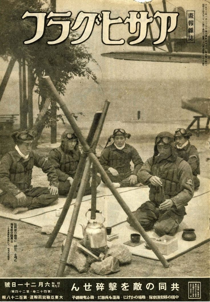 Yesterday's Papers: JAPANESE MAGAZINES 1931-1945. 1944.  Look like Kamikaze pilots and tea ceremony