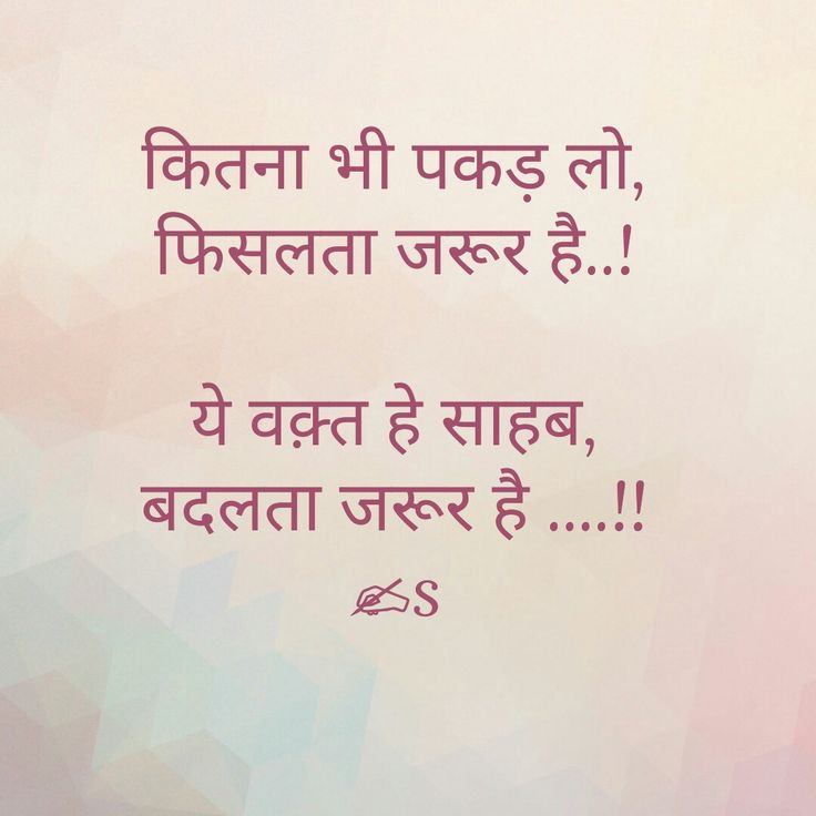 Life Journey Quotes In Hindi: Best 25+ Hindi Quotes Ideas Only On Pinterest