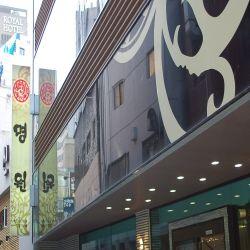 명원 - 22 Myeongdong 2(i)-ga, Jung-gu, Seoul / 서울 중구 명동2가 22