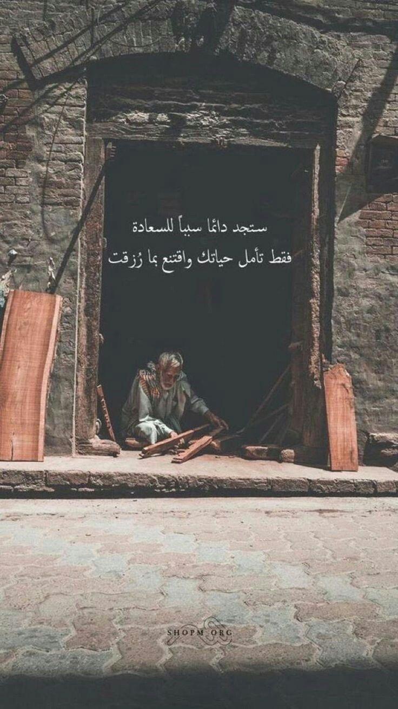 السعاده في القلب   ، | Ameen | Arabic quotes, Arabic love