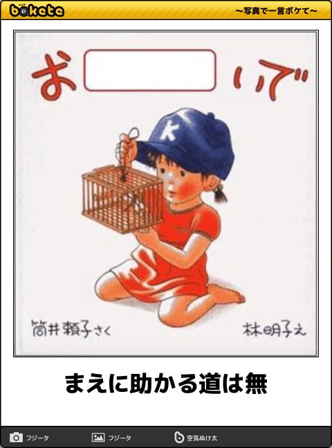 【ボケ】まえに助かる道は無 - ボケて(bokete)