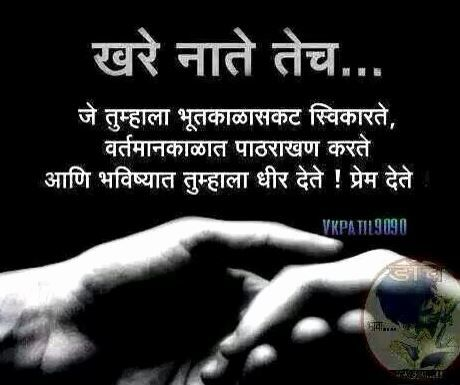 Awesome motivational quotes in marathi with images
