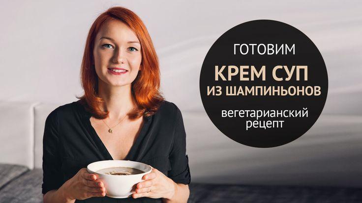 Крем Суп из Шампиньонов | Вегетарианские рецепты | БЕЗ масла и муки