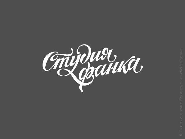 Cyrillick