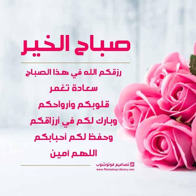 صباح الخير مع دعاء 2021 In 2021 Rose Flowers Lole