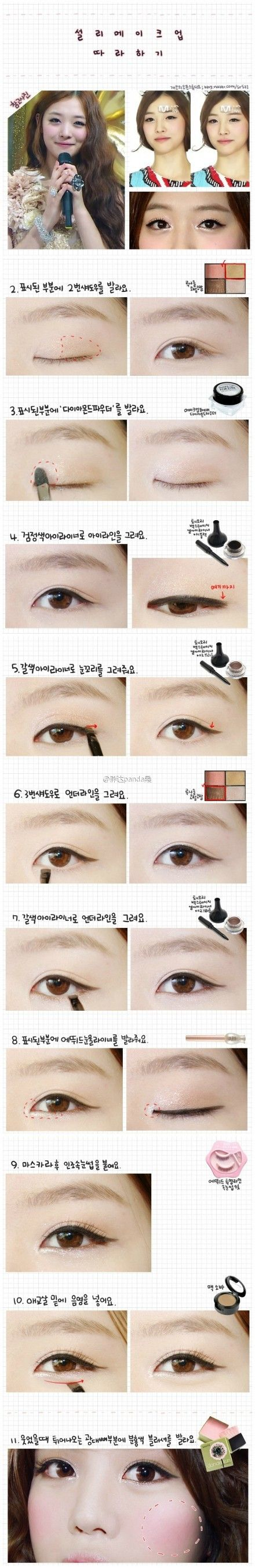 Korean make up, Sulli's eye makeup tutorial
