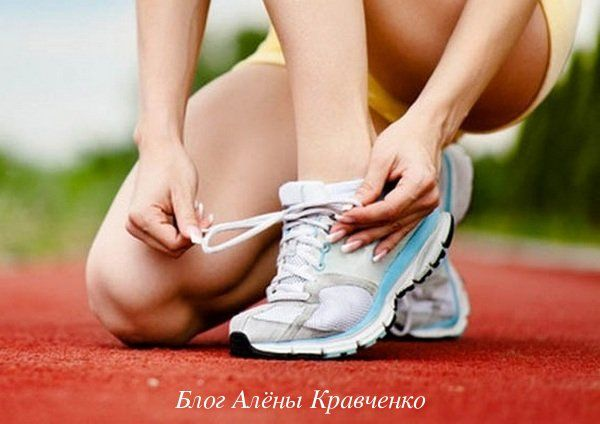 Что необходимо для бега. Можно ли, и как похудеть с помощью бега? Удобная одежда и обувь. Что взять с собой. Как подготовить организм к пробежке, если вы только начинаете бегать? Еда и вода. Противопоказания, или кому нельзя бегать.