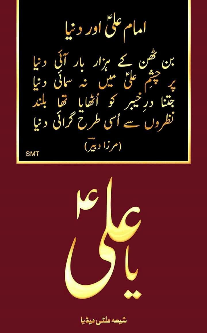 Ya Ali A S Shia Multimedia Team Smt Yaali Imamali Urdu Poetry Shiamultimediateam Smt Ali Quotes Imam Ali Quotes Inspirational Quotes