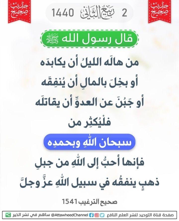 حديث النبي صلى الله عليه وسلم Hadith Islam Hadith Islam