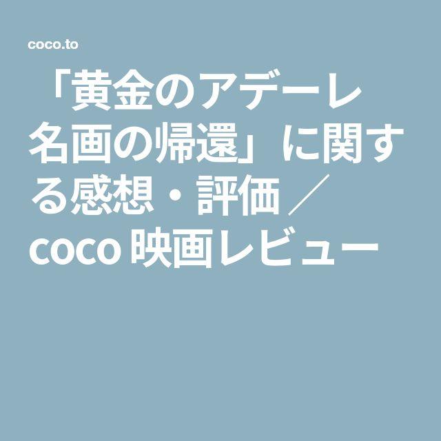 「黄金のアデーレ 名画の帰還」に関する感想・評価 / coco 映画レビュー