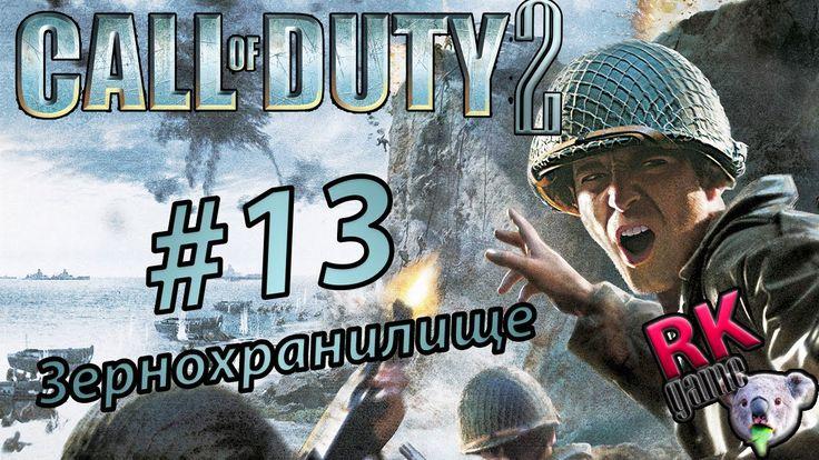Прохождение Call of Duty 2 #13 Зернохранилище