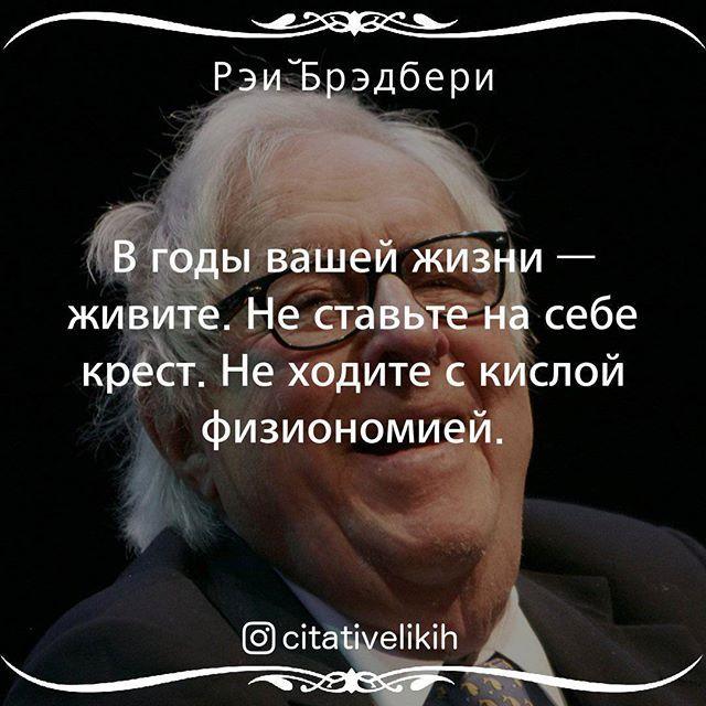 Рэй Брэдбери