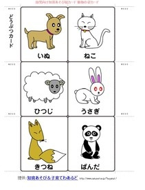 language other than english - Japanese lots of printables here