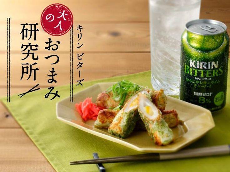 Food Science Japan: Kirin Bitters