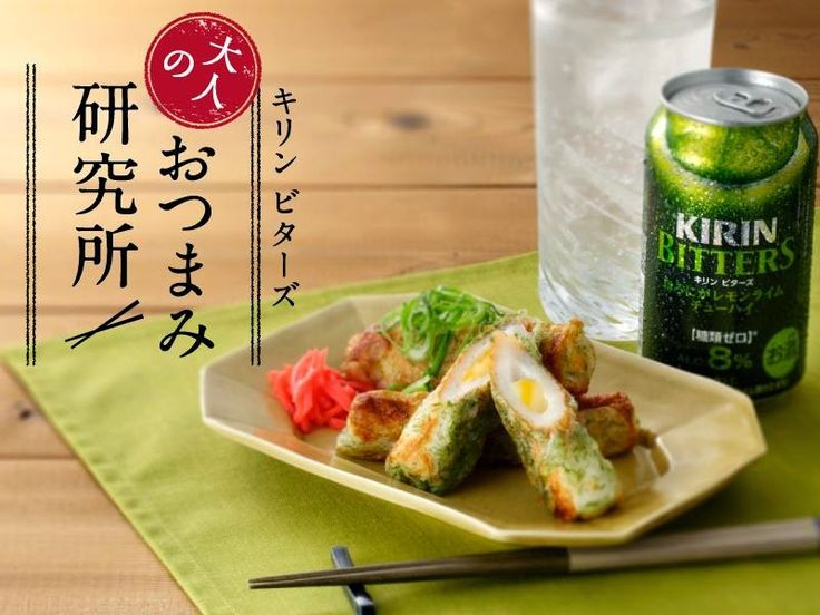 Food Science Japan: Kirin Bitters