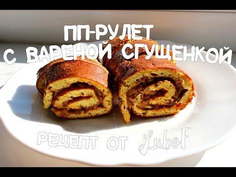 Омномном | ПП-рулет | Низкокалорийный десерт | Вкусно и полезно - YouTube