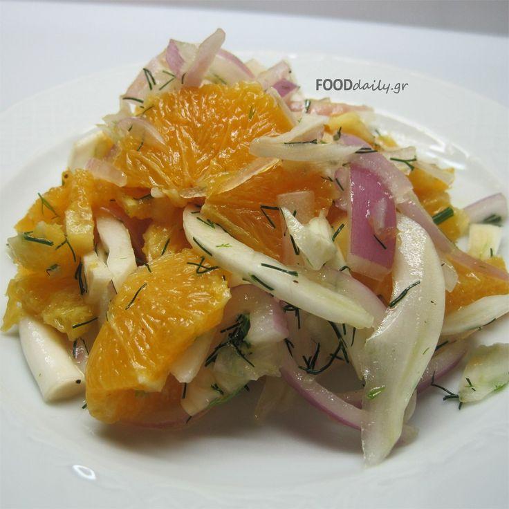 Σαλάτα πορτοκάλι με κρεμμύδι και μαραθόριζα   (Orange, fennel and onion salad)