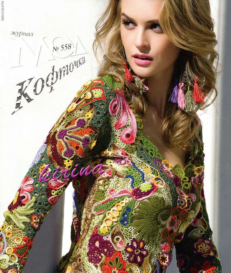 Журнал мод № 558 2012