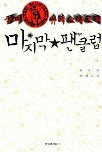 [삼미슈퍼스타즈의 마지막팬클럽] - Aug 3rd week