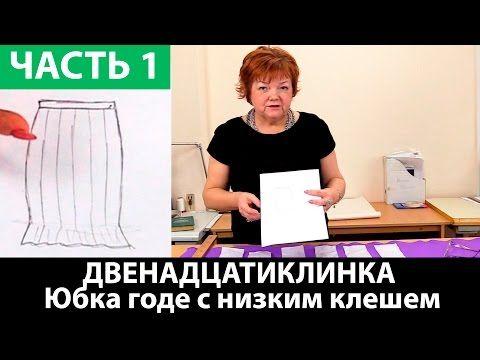 Двенадцатиклинка Юбка годе с низким клешем Часть 1 - YouTube