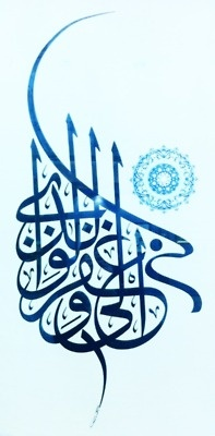 Arabic calligraphy #afs