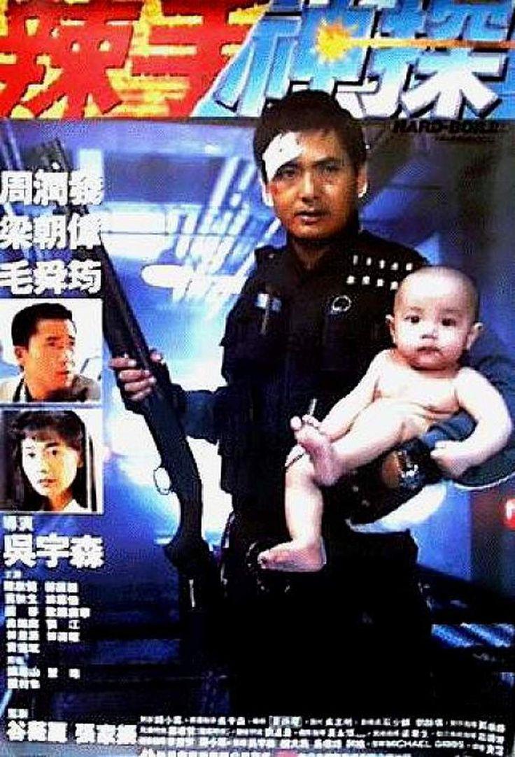 Hard Boiled (1992) de John Woo (http://ultracuerpos.com/fichas/hard-boiled-1992-john-woo/) #pelicula #movie #poster