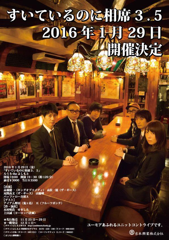 バッファロー吾郎Aらが出演するコントライブ「すいているのに相席3.5」が、2016年1月29日(金)に東京・ルミネtheよしもとにて上演される。